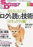 ソフトウェア デザイン 2015年 07 月号 [雑誌]