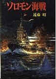 ソロモン海戦 (文庫版新戦史シリーズ (82))