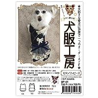 犬服工房モダンワンピース 小型犬の大サイズXL&XXL