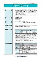 プリーズコート 3分艶 濃彩 4kg エスケー化研