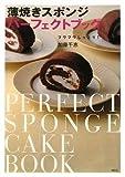 フワフワ・しっとり! 薄焼きスポンジパーフェクトブック (講談社のお料理BOOK) 画像