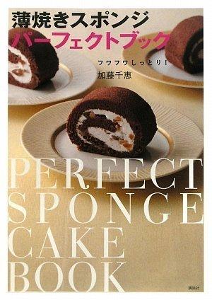 フワフワ・しっとり! 薄焼きスポンジパーフェクトブック (講談社のお料理BOOK)