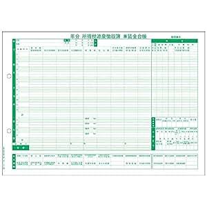 ヒサゴ GB1156 所得税源泉徴収簿兼賃金台帳 (500シート入り)