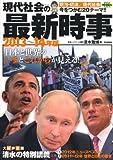 現代社会の最新時事〈2013~14年版〉 (時事ネタBooks DX)