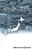 原発漂流 週刊エコノミストebooks