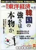 週刊 東洋経済 2012年 12/15号 [雑誌]