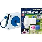 タカギ(takagi)オーロラNANO15m 全自動洗濯機用分岐栓セット【2年間の安心保証】