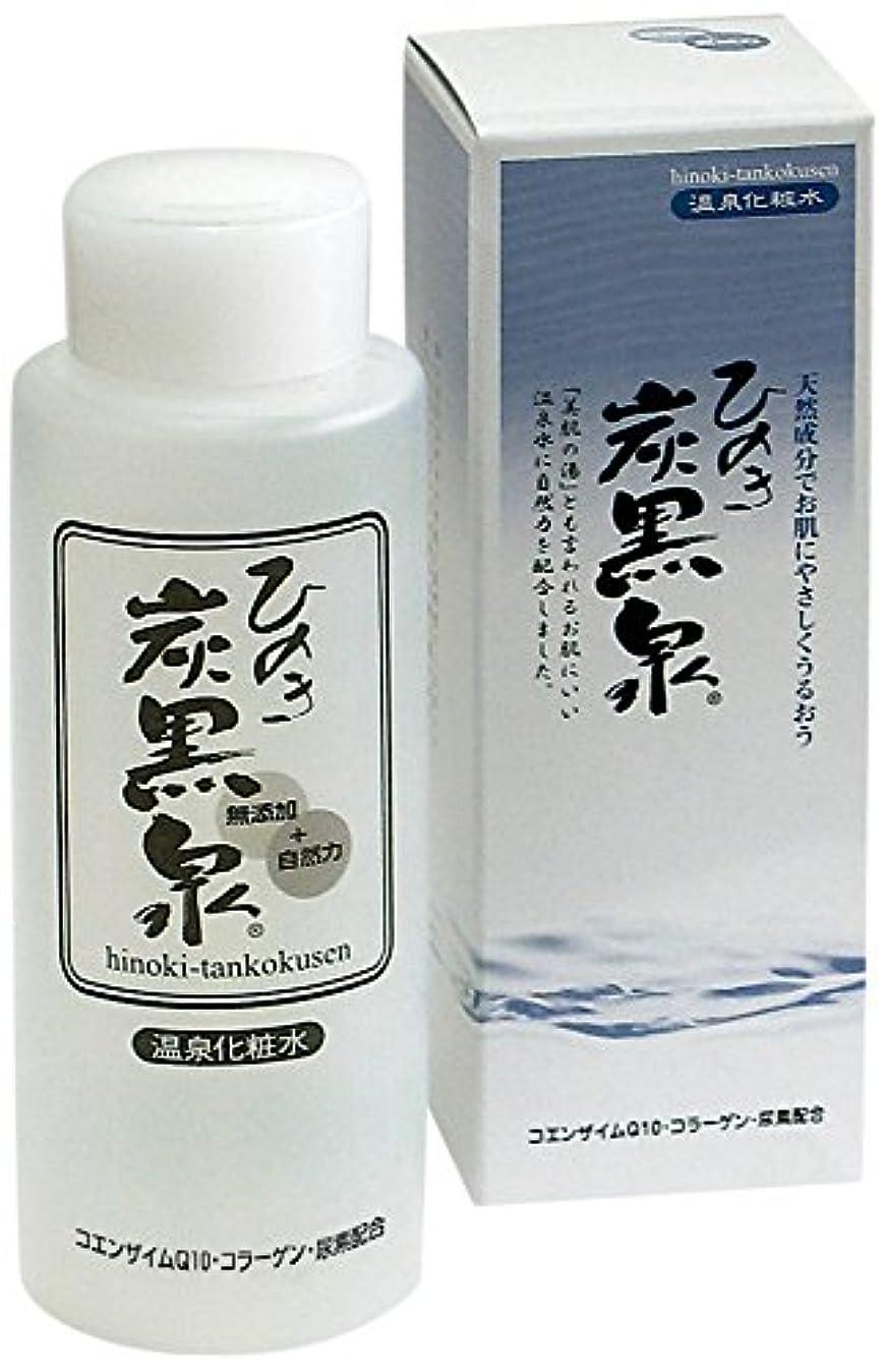 杭違う黒ひのき炭黒泉温泉化粧水210ml