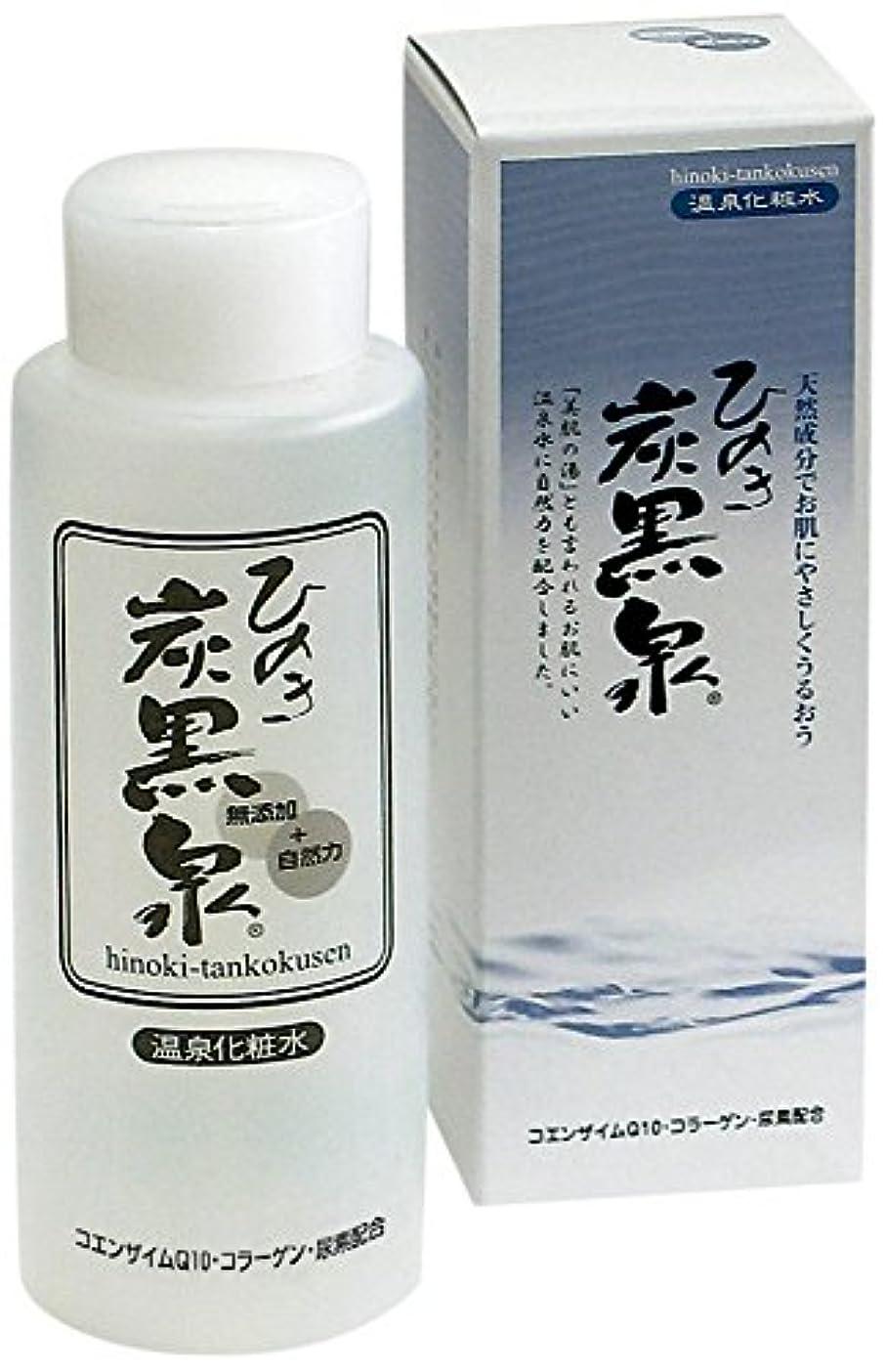 原始的なフォルダしわひのき炭黒泉温泉化粧水210ml