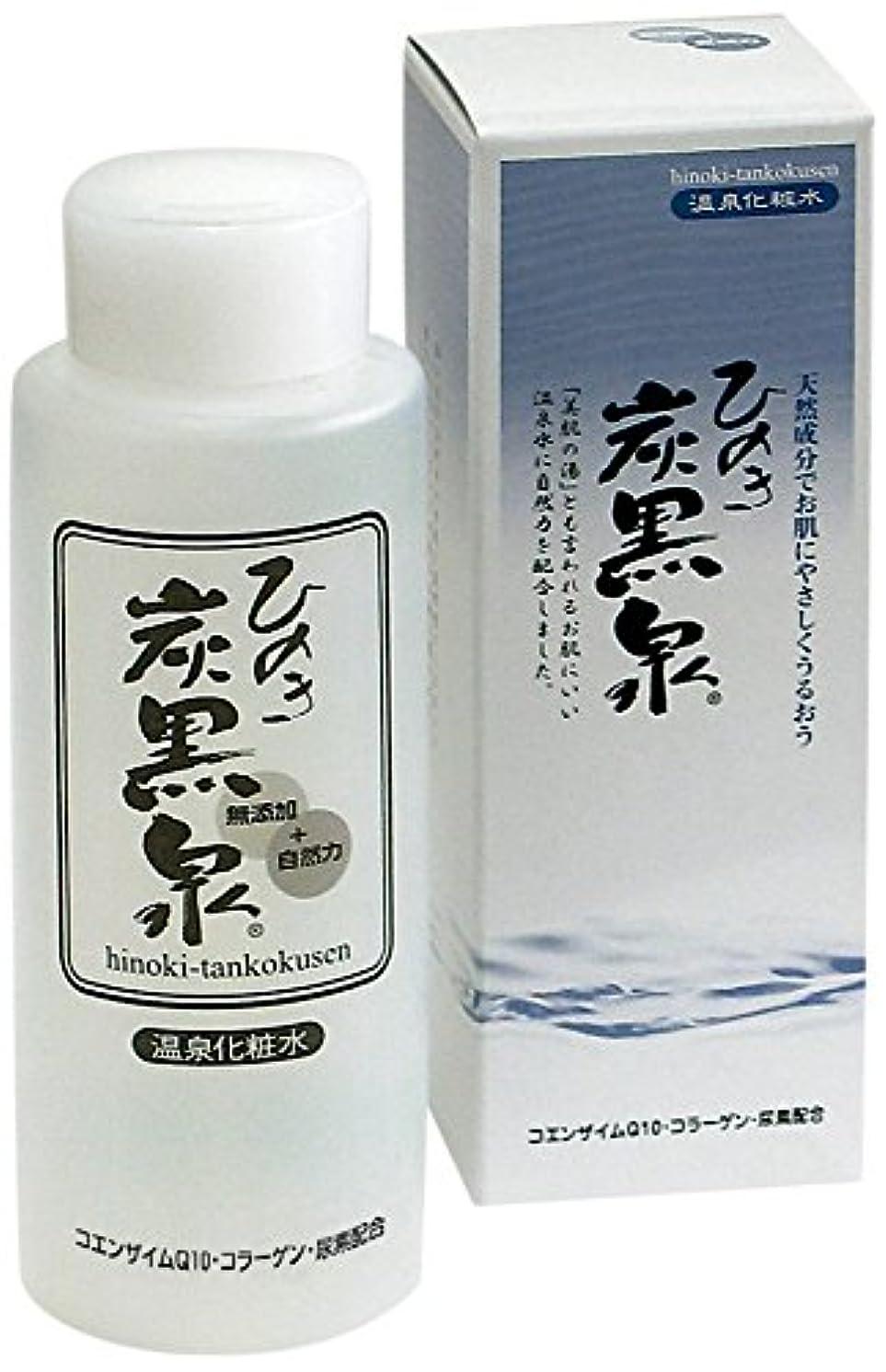 忙しい新しい意味親ひのき炭黒泉温泉化粧水210ml