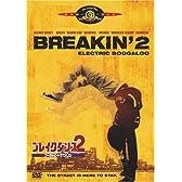 ブレイクダンス2 ブーガルビートでT.K.O! [DVD]