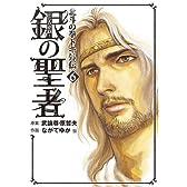 銀の聖者 6―北斗の拳トキ外伝 (BUNCH COMICS)