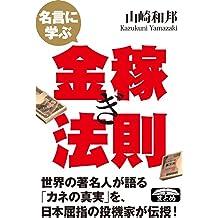 名言に学ぶ金稼ぎ法則 (クラップ・まとめ文庫)