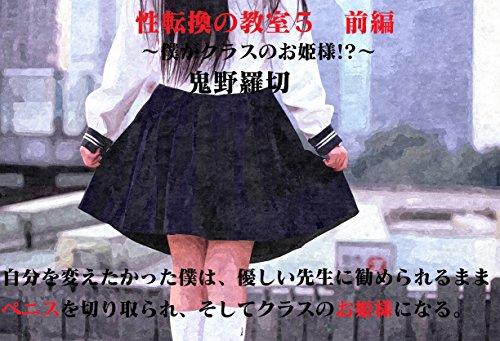 性転換の教室5前篇: 僕がクラスのお姫様!?