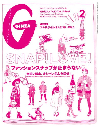 GINZA (ギンザ) 2014年 02月号 [雑誌]の詳細を見る