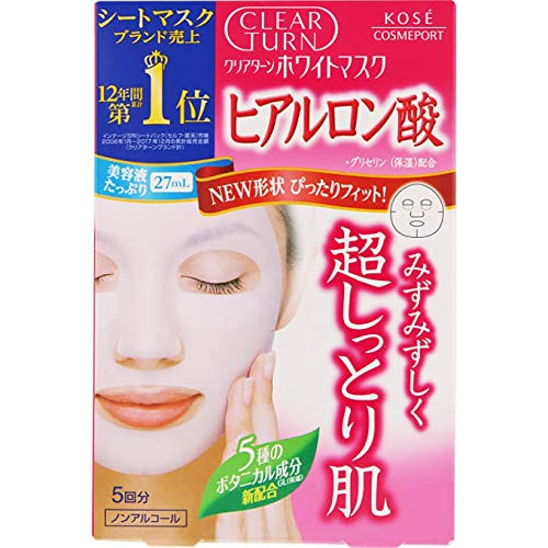気性アクセスできないショートカットコーセー クリアターン ホワイト マスク(ヒアルロン酸) 5回分