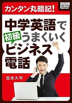 [宮本 大平]のカンタン丸暗記! 中学英語でうまくいく初級ビジネス電話 impress QuickBooks