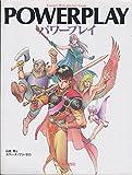 パワープレイ—ファンタジーRPG