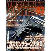 トイガンアームズ (Vol.03) (ホビージャパンMOOK (154))