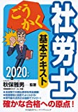 ごうかく社労士 基本テキスト〈2020年版〉