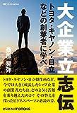 大企業立志伝 トヨタ・キヤノン・日立などの創業者に学べ (ビジネス+IT BOOKS)