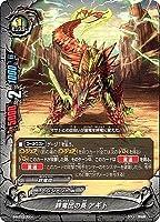 バディファイト/S-SD03-0001 絆竜団の長 アギト