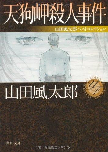 天狗岬殺人事件  山田風太郎ベストコレクション (角川文庫)の詳細を見る
