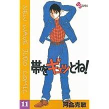 帯をギュッとね!(11) (少年サンデーコミックス)
