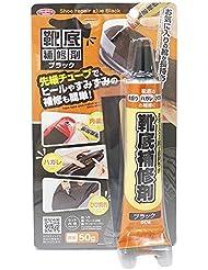 アイメディア 靴底補修剤?50 黒P02 (約)50g