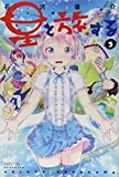 星と旅する(3) (講談社コミックス月刊マガジン)