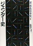 ジェンダー史 (新体系日本史)