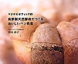 マクロビオティック的 自家製天然酵母でつくるおいしいパン教室