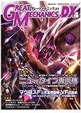 グレートメカニック.DX 4(2008 spring) (双葉社ムック)