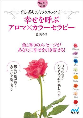 幸せを呼ぶアロマ×カラーセラピー ~色と香りのミラクルメソッド~