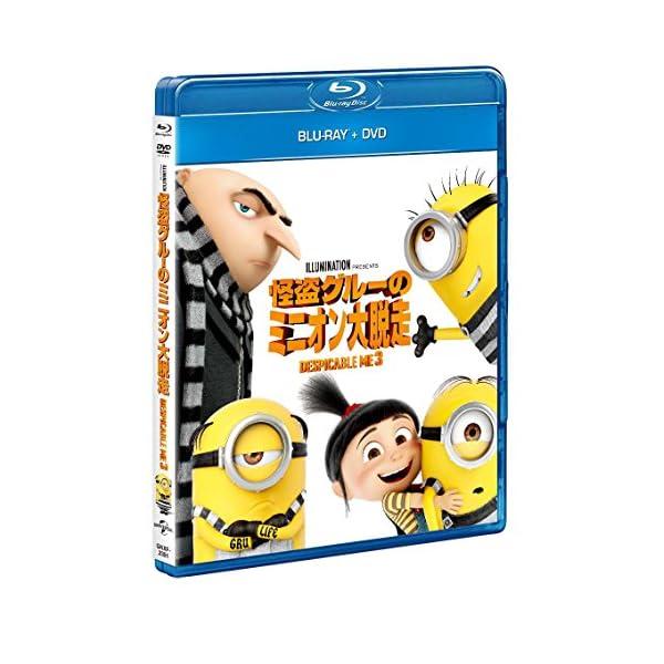 怪盗グルーのミニオン大脱走 ブルーレイ+DVD...の紹介画像4