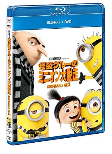 怪盗グルーのミニオン大脱走 ブルーレイ+DVDセット [Blu-ray]