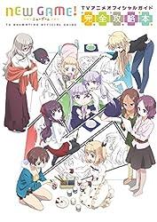 NEW GAME! TVアニメオフィシャルガイド ー完全攻略本ー (まんがタイムKRコミックス)