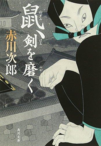 鼠、剣を磨く (角川文庫)の詳細を見る