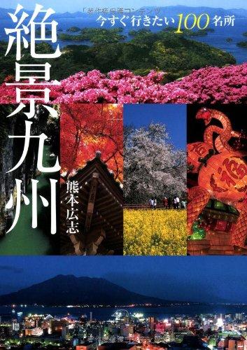 絶景九州: 今すぐ行きたい100名所の詳細を見る