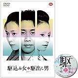 【Amazon.co.jp限定】駆込み女と駆出し男 (特製コンパクトミラー付き) [DVD]