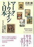 マーク・トウェインと日本—変貌するアメリカの象徴