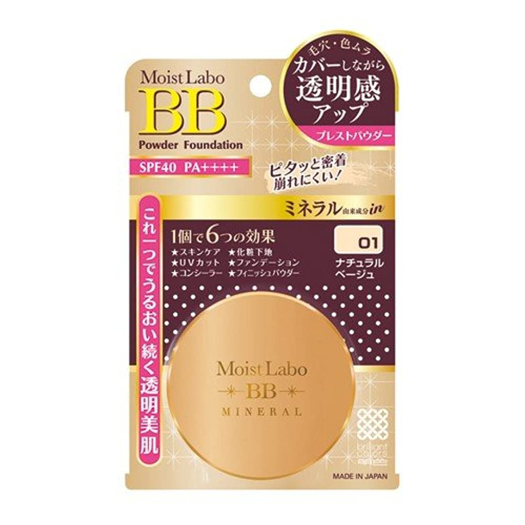 行う結晶悔い改めるモイストラボBBミネラルプレストパウダー <ナチュラルベージュ> (日本製) SPF40 PA++++