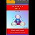 音楽・数学・物理 第1巻: 音楽と音