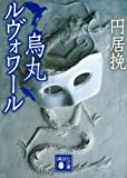 烏丸ルヴォワール (講談社文庫)