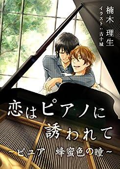 [楠木理生]の恋はピアノに誘われて ~ピュア 蜂蜜色の瞳~ (スイート蜜ラブBL文庫)