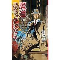 魔道コンフィデンシャル (クトゥルー・ミュトス・ファイルズ)