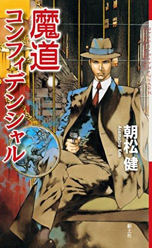 魔道コンフィデンシャル (クトゥルー・ミュトス・ファイルズ)の詳細を見る
