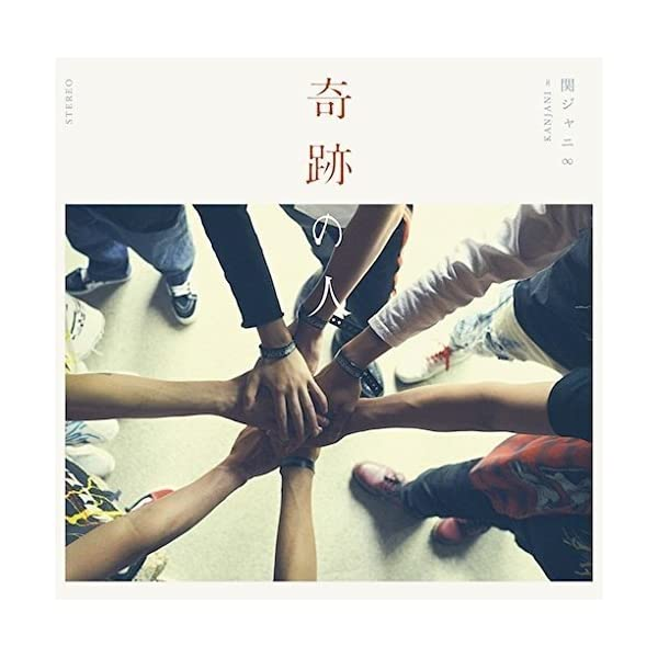 奇跡の人(期間生産限定盤)(DVD付)の商品画像