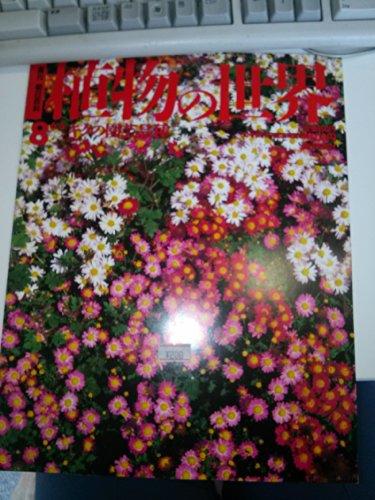 週刊 植物の世界(週刊朝日百科) 8 キクの園芸品種