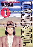 IWAMAL/岩丸動物診療譚(1) (ビッグコミックス)